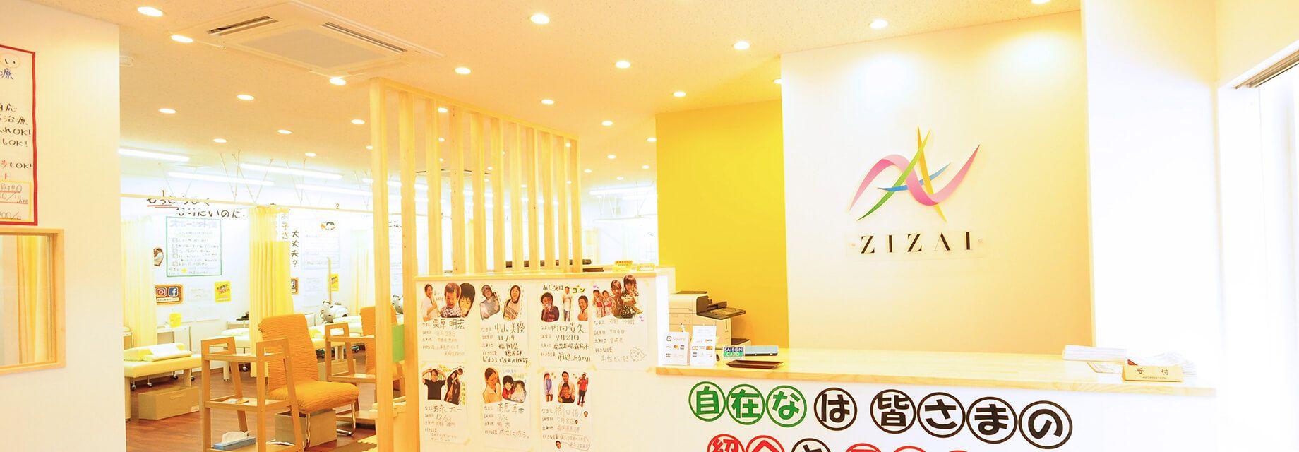 宮崎県延岡市の自在な整骨院・はりきゅう院の院内写真